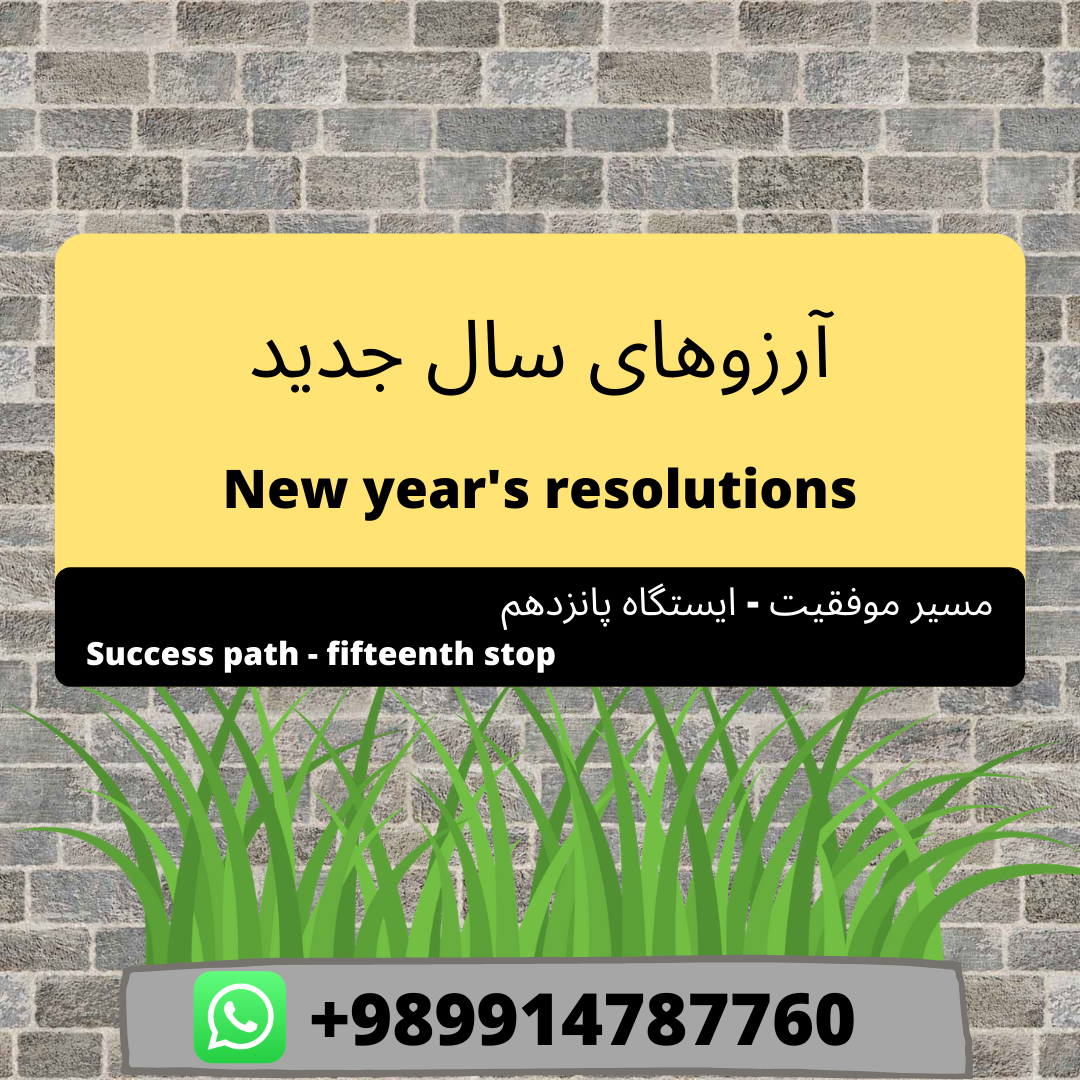 ایستگاه پانزدهم: آرزویهای سال جدید