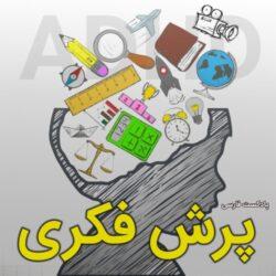 6ccc86477d9ada6ece13103d3c پادکست فارسی پرش فکری