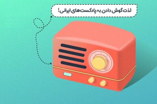 podcast-farsi
