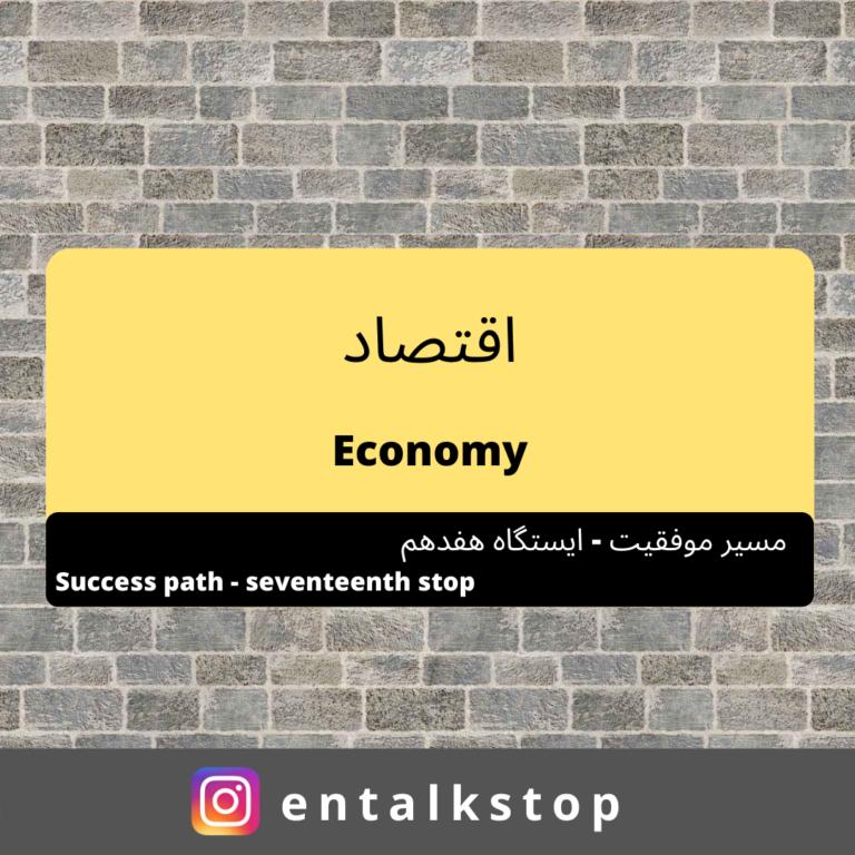 هفدهم آموزش زبان انگلیسی Talk Stop