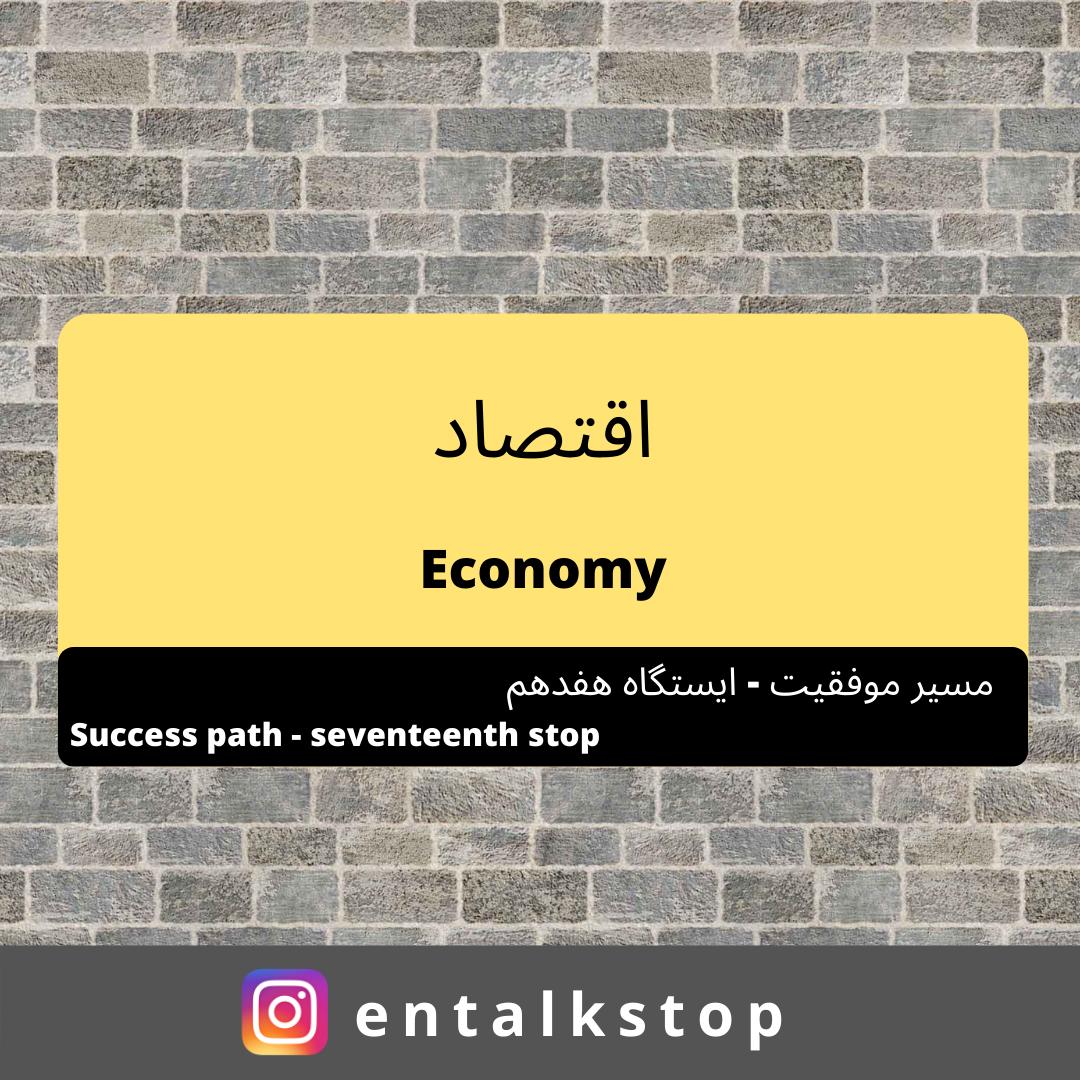 ایستگاه هفدهم: اقتصاد
