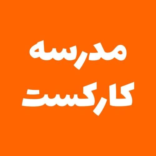 12112521 1611582173958 8e1a46e3a70e2 تهران پادکست