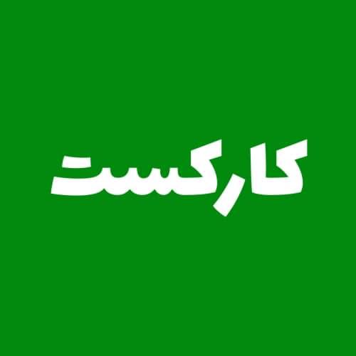 4377557 1591018107610 d72e73c65a64d تهران پادکست