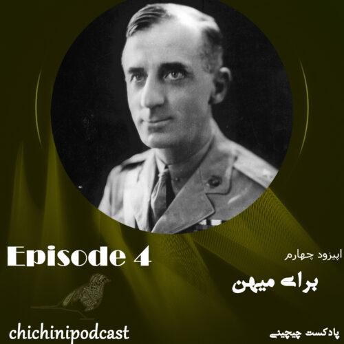 44 تهران پادکست