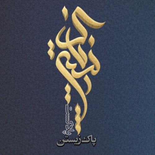 4736694 1603969246426 db22b07b63fb3 تهران پادکست