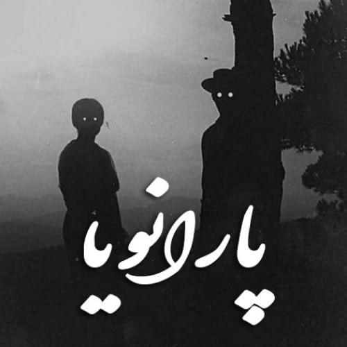 ca05e34b0f8c346b0c49a016d2 پادکست فارسی پارانویا