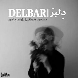 delbar دلبر (اپیزود دوم)