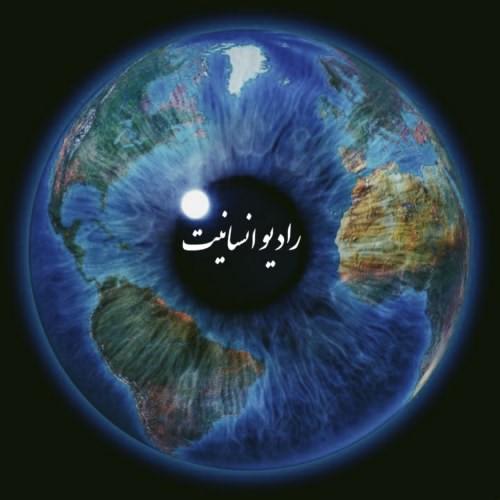 ensaniat تهران پادکست