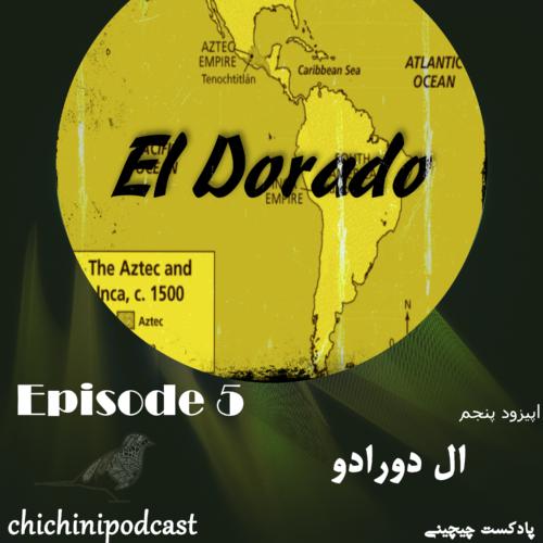 پنج : ال دورادو
