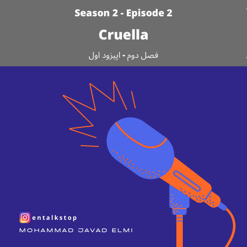 فصل دوم - اپیزود دوم: کروئلا