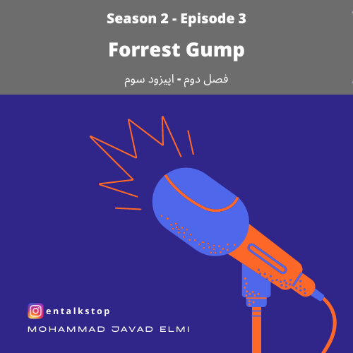 فصل دوم - اپیزود سوم: فارست گامپ